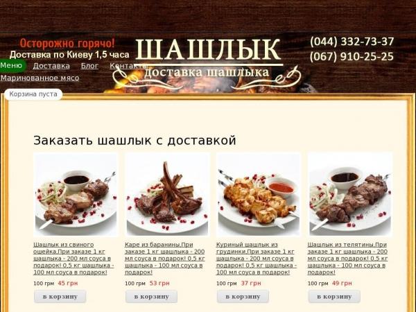shashlik.kiev.ua