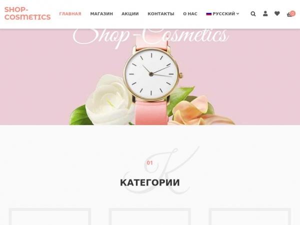 shop-cosmetics.in.ua