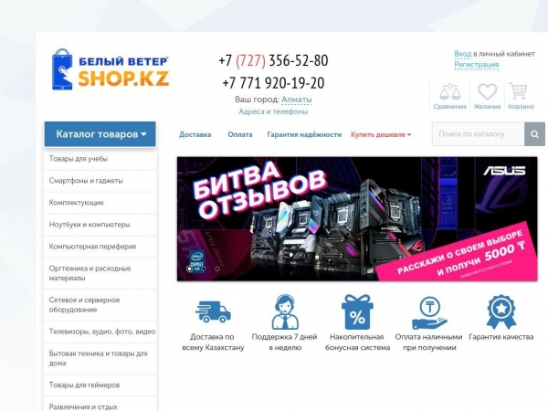shop.kz