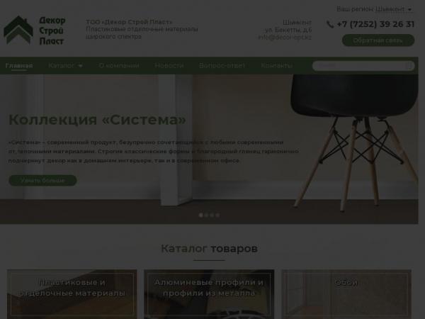 shymkent.decor-opt.kz