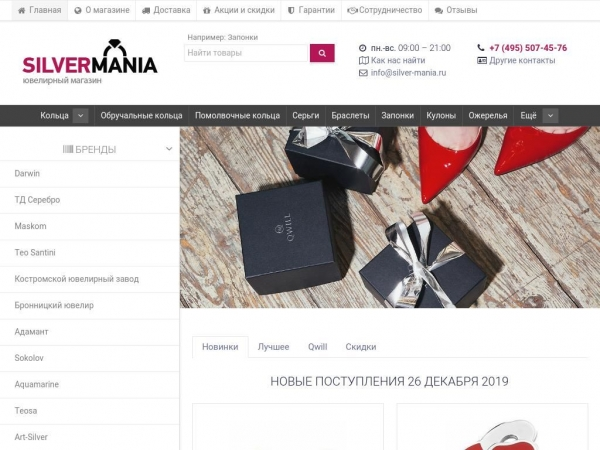 silver-mania.ru