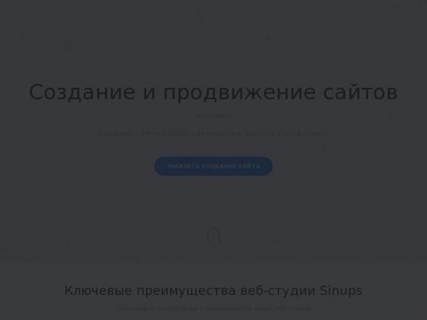 sinups.net