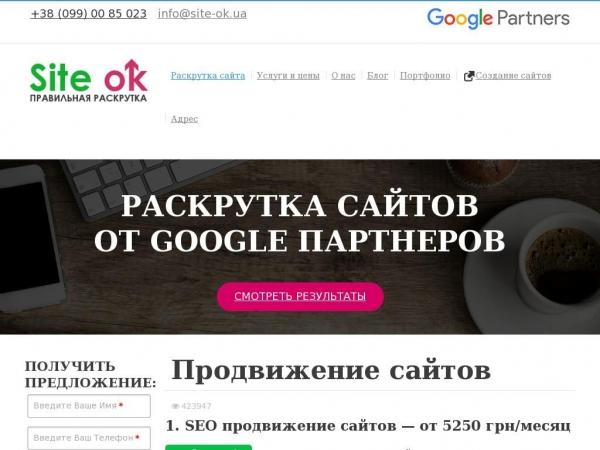 site-ok.ua