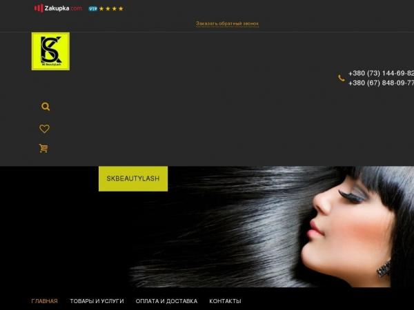 skbeautylash.com.ua