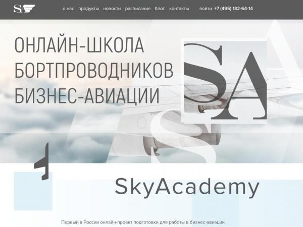 skyacademy.ru