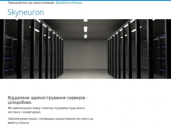 skyneuron.com