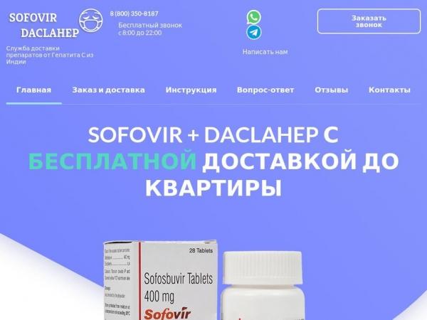 sofovir-daclahep.ru