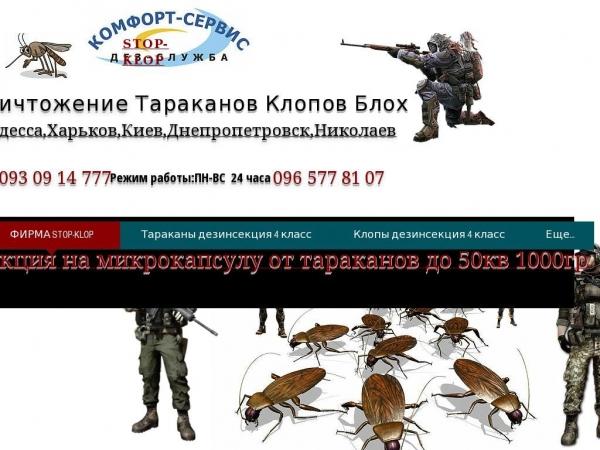 stop-klop.com