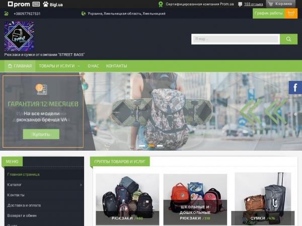 streetbags.com.ua