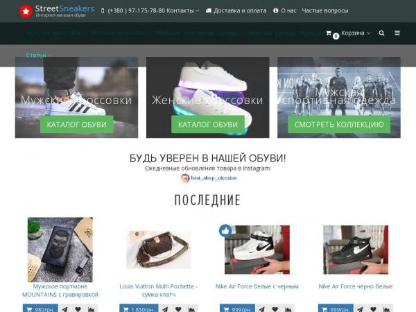 streetsneakers.com.ua