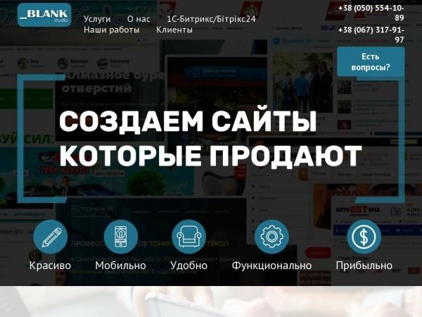 studioblank.com.ua