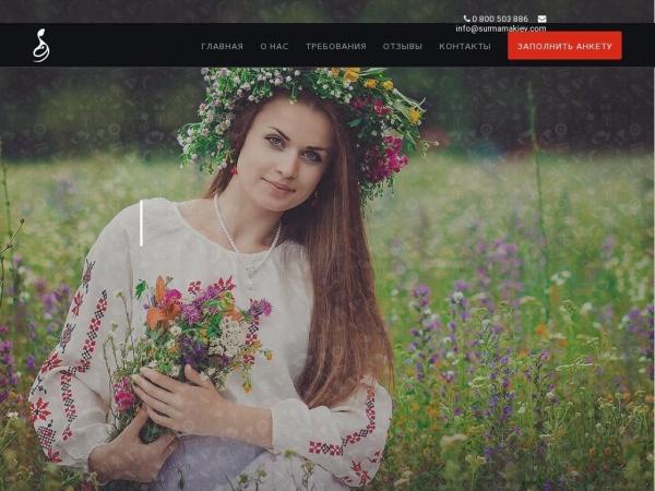 surmamakiev.com