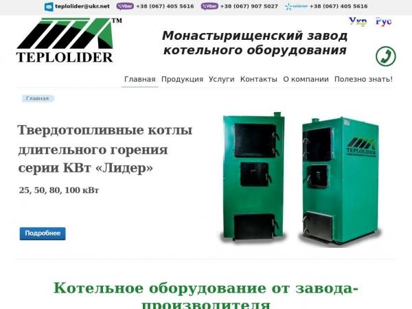teplolider.ua