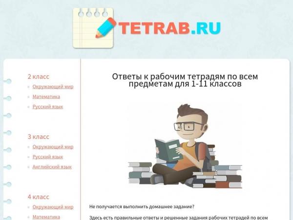 tetrab.ru