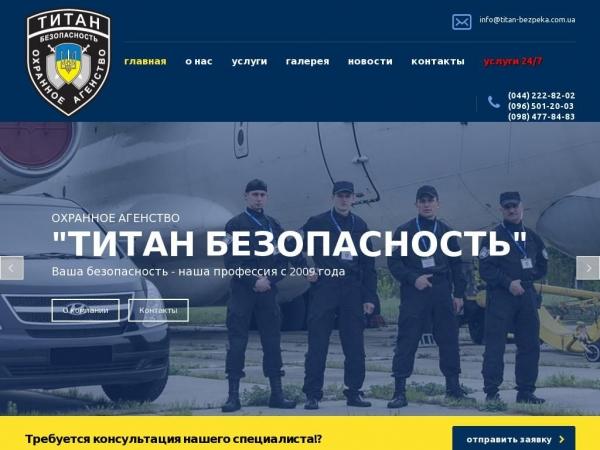 titan-bezpeka.com.ua
