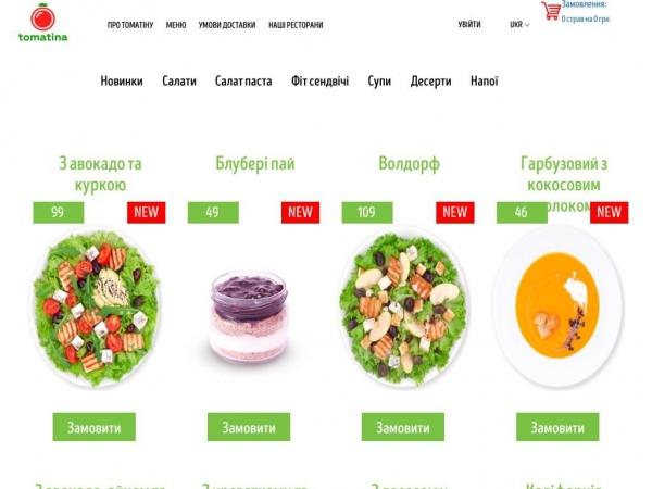 tomatina.ua