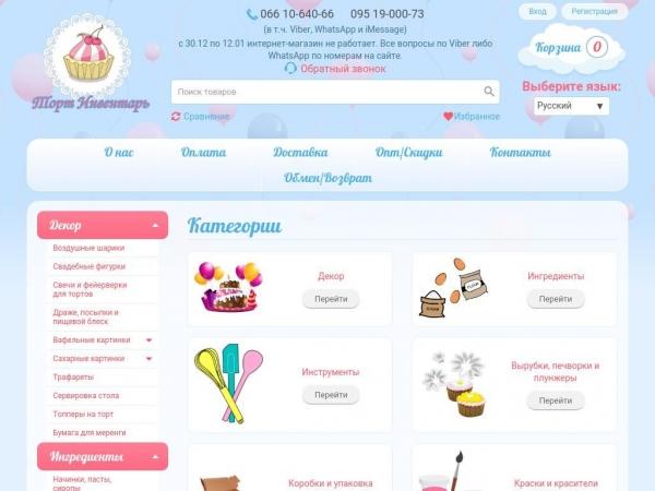 tort-inventar.com.ua