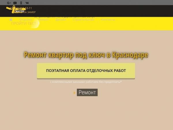 um-krasnodar.ru