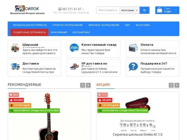 usilok.com.ua