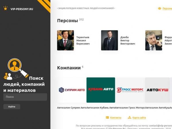 vip-persony.ru