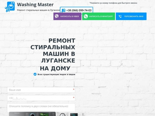washing-master-lnr.ru