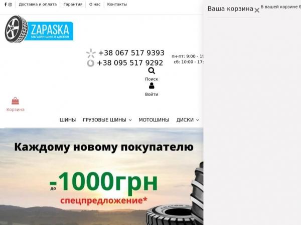 zapaska.ua