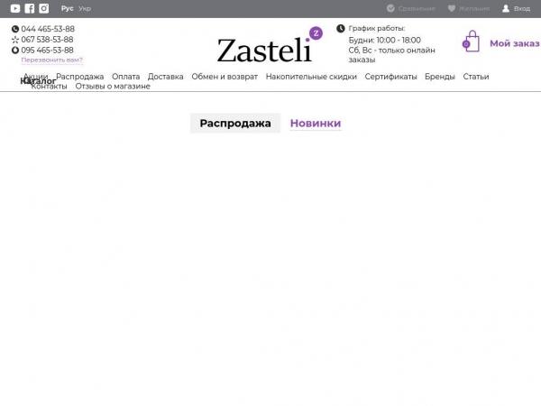zasteli.com.ua