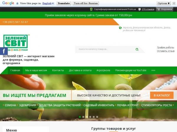 zelensvit.com