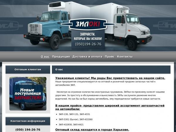 zil-ok.com.ua